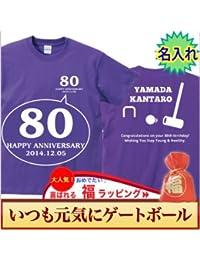 【名入れ、メッセージ入力、オリジナルTシャツ】傘寿祝い紫色Tシャツ いつまでもゲートボール(プレゼントラッピング付)クリエイティcre80傘寿
