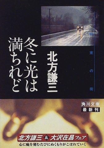 冬に光は満ちれど―約束の街〈3〉 (角川文庫)の詳細を見る