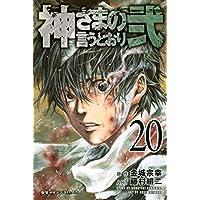 神さまの言うとおり弐(20) (週刊少年マガジンコミックス)