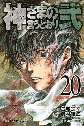神さまの言うとおり弐(20) (週刊少年マガジンコミックス)の詳細を見る