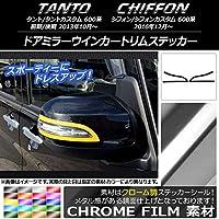 AP ドアミラーウインカートリムステッカー クローム調 ダイハツ/スバル タント/シフォン オレンジ AP-CRM906-OR 入数:1セット(2枚)