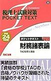 税理士試験対策 ポケットテキスト 財務諸表論〈平成24年度版〉 (税理士試験対策pocket text)