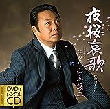 夜桜哀歌 (DVD付)