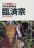 うちのお寺は臨済宗 (わが家の宗教を知るシリーズ) 画像