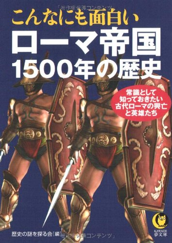 こんなにも面白いローマ帝国1500年の歴史 (KAWADE夢文庫)