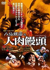 おすすめ グロ映画
