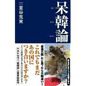 呆韓論 (産経セレクト)