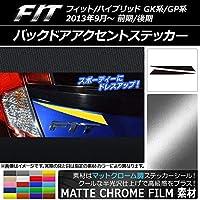 AP バックドアアクセントステッカー マットクローム調 ホンダ フィット/ハイブリッド GK系/GP系 ブラック AP-MTCR2289-BK 入数:1セット(2枚)