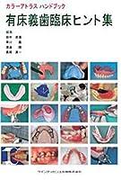 有床義歯臨床ヒント集 (カラーアトラスハンドブック)