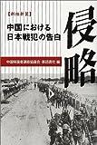 侵略―中国における日本戦犯の告白