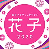 花子2020 通常版 DL版|ダウンロード版