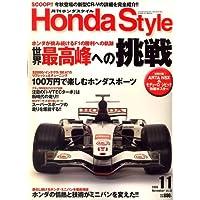 Honda Style (ホンダ スタイル) 2006年 11月号 [雑誌]