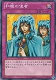 遊戯王カード SD26-JP035 和睦の使者(ノーマル)遊戯王ゼアル [機光竜襲雷]