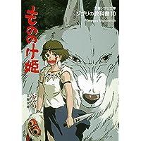 ジブリの教科書10 もののけ姫 (文春ジブリ文庫)