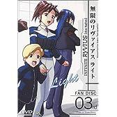 ファンディスク 無限のリヴァイアス ライト(3) [DVD]