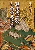 源氏物語のもののあはれ (角川ソフィア文庫)
