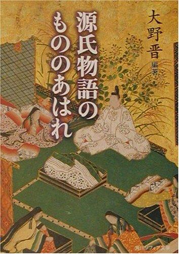 源氏物語のもののあはれ (角川ソフィア文庫)の詳細を見る
