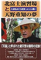 北富士演習場と天野重知の夢―入会権をめぐる忍草の闘い