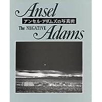アンセル・アダムスの写真術―The Negative