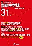 巣鴨中学校 平成31年度用 【過去5年分収録】 (中学別入試問題シリーズM2)