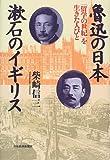 魯迅の日本 漱石のイギリス―「留学の世紀」を生きた人びと