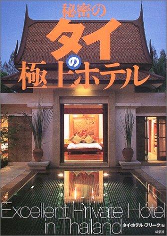 秘密のタイの極上ホテル