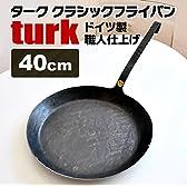 【turk】 ターク クラシックフライパン 40cm ドイツ製 並行輸入品