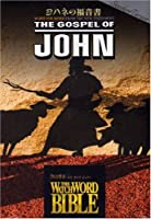 JOHN ヨハネの福音書 DVD スタンダードバージョン―JOHN ヨハネの福音書 DVD スタンダードバージョン