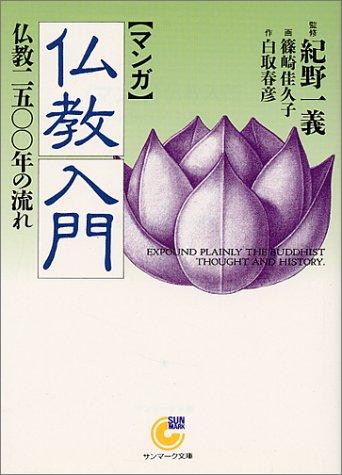 〈マンガ〉仏教入門―仏教2500年の流れ (サンマーク文庫)の詳細を見る