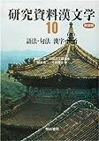 研究資料漢文学〈第10巻〉語法・句法、漢字・漢語