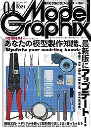 モデルグラフィックス 2021年 04月号