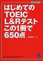 [CD付]はじめてのTOEIC L&Rテスト この1冊で650点