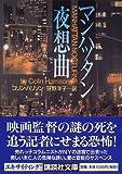 マンハッタン夜想曲 (講談社文庫)