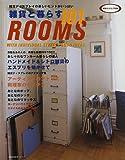 雑貨と暮らす101 ROOMS―ディスプレイのアイディア満載!雑貨のいる部屋、101の実例 (主婦の友生活シリーズ)
