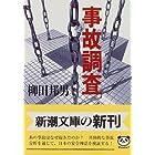 事故調査 (新潮文庫)