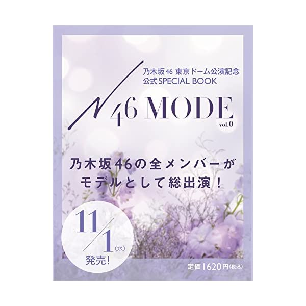 N46MODE vol.0 乃木坂46 東京ドー...の商品画像