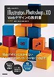 世界一わかりやすいIllustrator & Photoshop & XD Webデザインの教科書 世界一わかりやすい教科書 画像