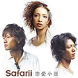 My Sunshine (Album Ver.)♪Safariiのジャケット