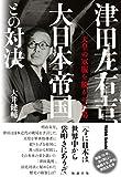 津田左右吉、大日本帝国との対決 天皇の軍服を脱がせた男