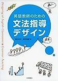 英語教師のための文法指導デザイン