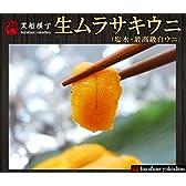 北海道産 最高級生キタムラサキうに 100g~300g(塩水 最高級白うに) (200g)