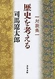 対談集 歴史を考える (文春文庫)