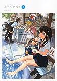イモリ201(2) (ヤンマガKCスペシャル)