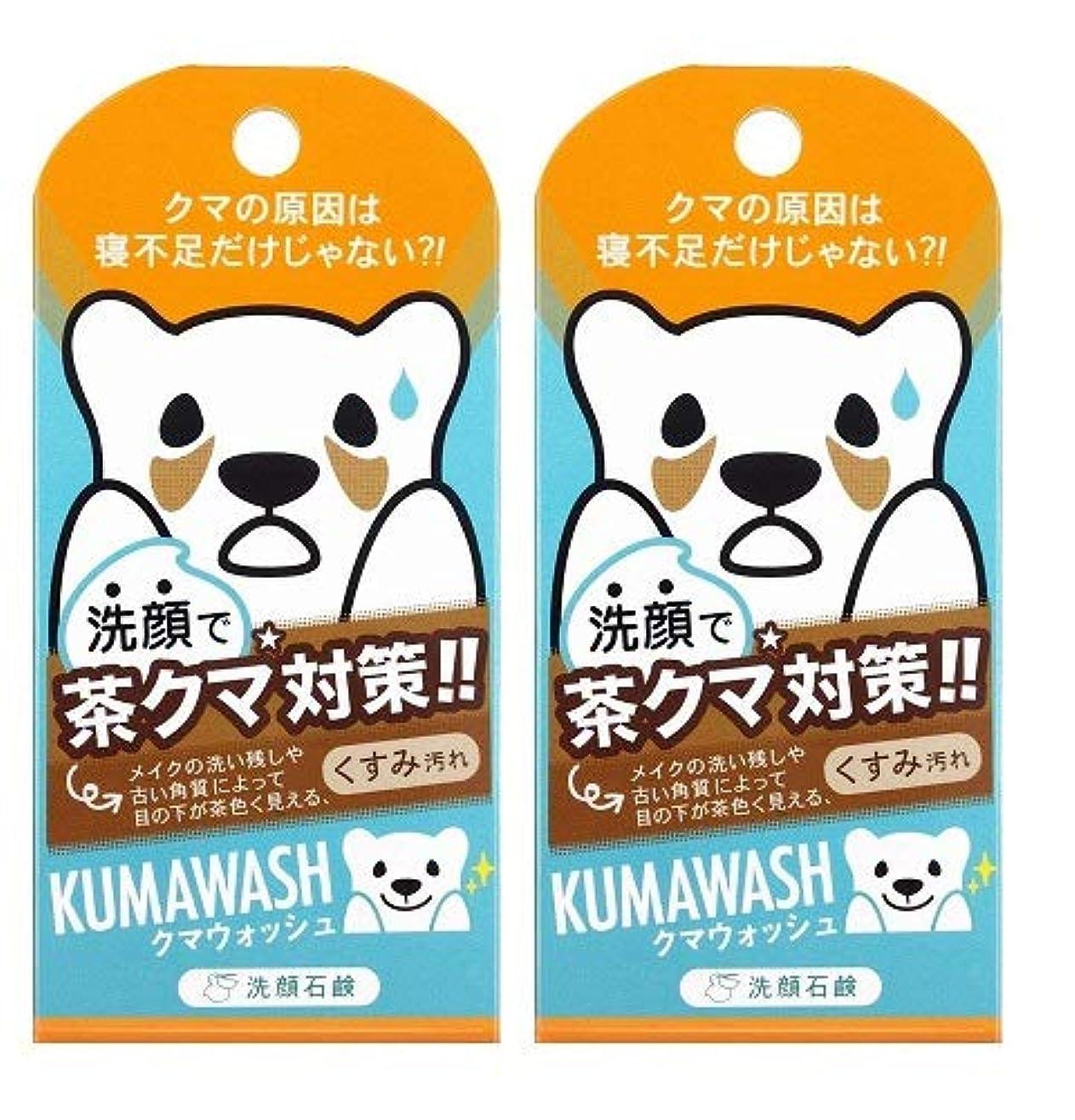 十制裁指導する【2個セット】ペリカン クマウォッシュ洗顔石鹸 75g 【2個セット】