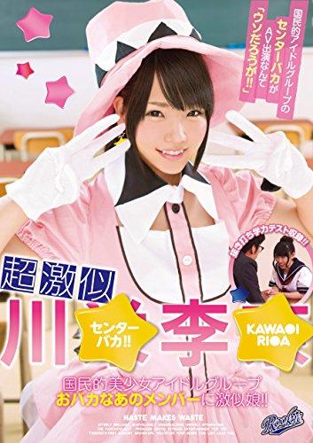 超激似 川栄○奈 国民的美少女アイドルグループ・・・