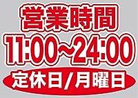 営業時間 (11:00-24:00) 定休日/月曜日 ウィンドウシール 片面 (W420×H297mm) No.63685(受注生産)