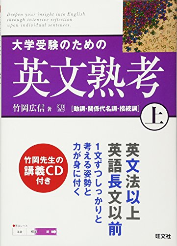 旺文社『大学受験のための英文熟考(上)CD付き』