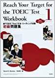 Reach your target for the TOEIC test Workbook 1―新TOEIC test文法・リーディング対策初級問