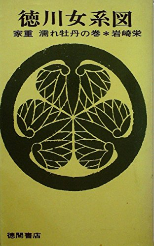 徳川女系図〈家重 濡れ牡丹の巻〉 (1966年)
