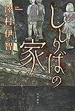 ししりばの家 (角川書店単行本)